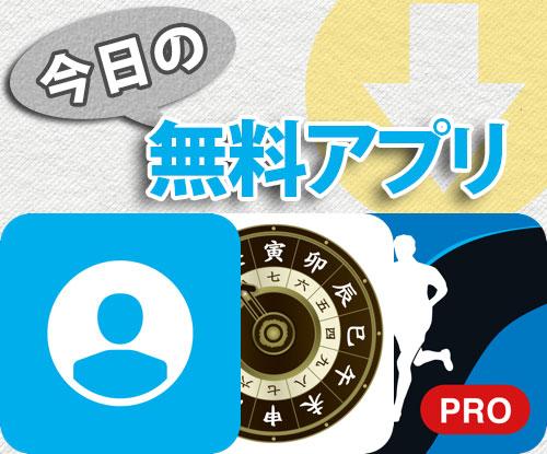 【今日の無料アプリ】200円→無料♪連絡先がぐんと便利に!「Contact!」他、2本を紹介! - isuta[イスタ] - おしゃれ、かわいい、しあわせ