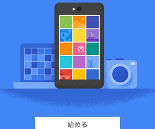 ついに登場!容量無制限&無料のフォトストレージアプリ『Googleフォト』 - isuta[イスタ] - おしゃれ、かわいい、しあわせ