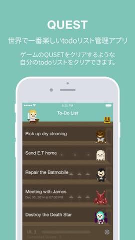 今日の無料アプリ 240円 無料 rpg風todoリストで目的達成 quest