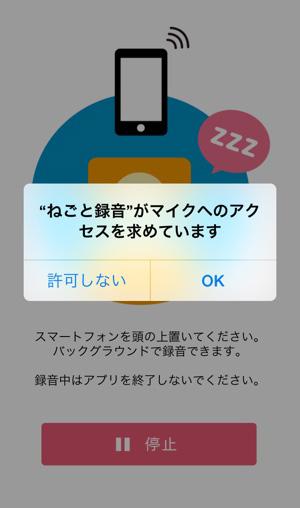 無料 アプリ いびき 機 録音