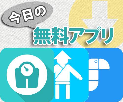 【今日の無料アプリ】480円→無料♪体重記録を毎日つける!「Weight Tracker QuickLog.me」他、2本を紹介! - isuta[イスタ] - おしゃれ、かわいい、しあわせ