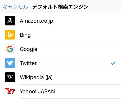 Twitterも検索エンジンに選べるiOS版「Firefox Webブラウザ」がようやく登場! - isuta[イスタ] - おしゃれ、かわいい、しあわせ