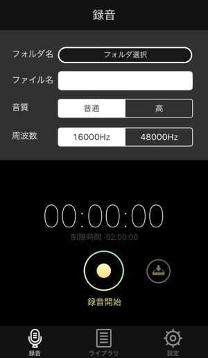 レコーダー アプリ ボイス