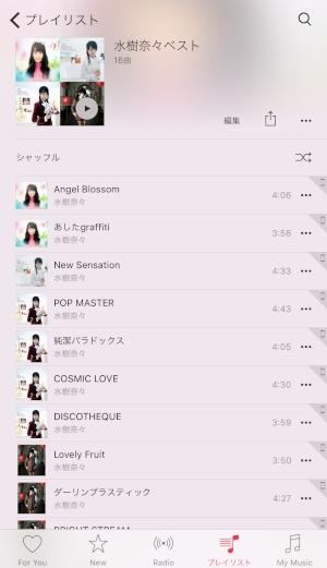 アップル ミュージック プレイ リスト 共有