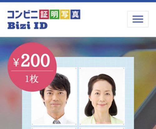 コスパ最高!コンビニで証明写真をプリントできるアプリ『Bizi ID』 - isuta[イスタ] - おしゃれ、かわいい、しあわせ
