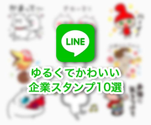 無料 ライン アプリ スタンプ