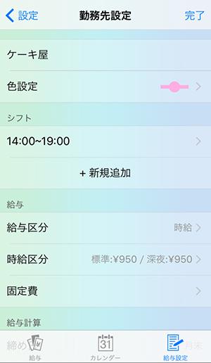 シフト カレンダー アプリ