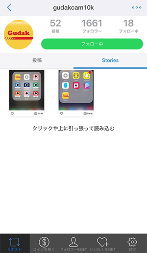 アプリ 足跡 インスタ グラム
