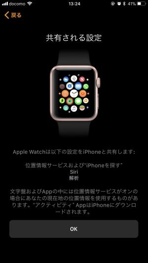 Watch ペア リング 解除 apple トラブル解決に備えて覚えておきたい!Apple Watchの再ペアリング方法とデータを復元する方法