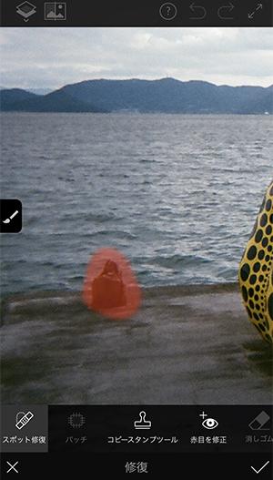 アプリ 消す 加工 を 写真加工アプリ「Snapseed」のシミ除去機能がすごい!余計なものは消してしまおう。