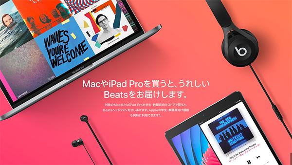 学生はこの機会にMac、iPad製品をゲットしよう!Appleが期間限定で学生向けキャンペーンを実施中