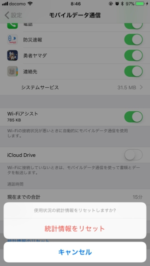 ナビ アプリ 通信 量