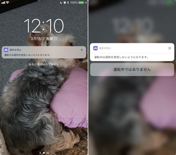 ドライブ モード iphone