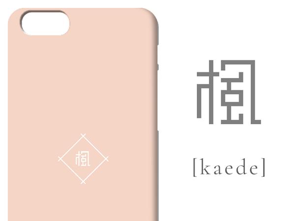 自分の名前でモノグラムを作る「モジグラム」って知ってる?漢字デザインのスマホケースが新鮮でかわいい♡
