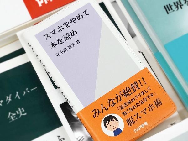 天才的発想で話題!新書風の手帳型iPhoneケース『スマホをやめて本を読め』がおもしろすぎる
