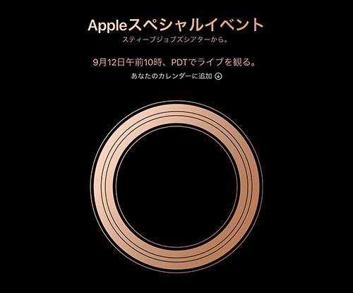 ついに新型iPhoneがお目見え!日本時間9月13日(木)午前2時からAppleのスペシャルイベントが開始する