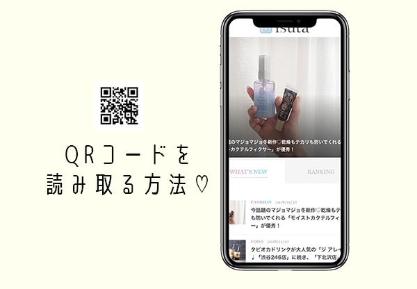 【iOS 12】小さいサイズのQRコードが読み取れない!そんな時に使える超簡単な方法