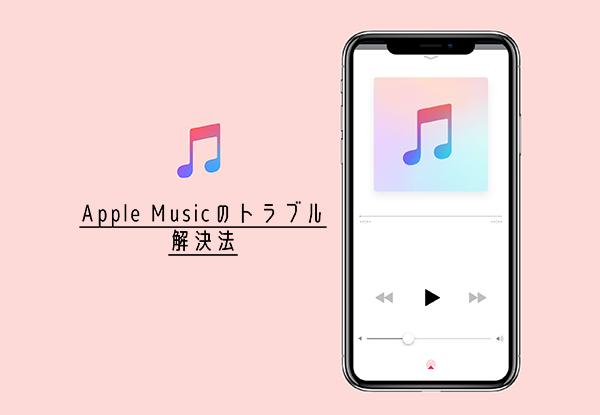 機種変後トラブル!Apple Musicの「追加する」ボタンが表示されない時の対処法
