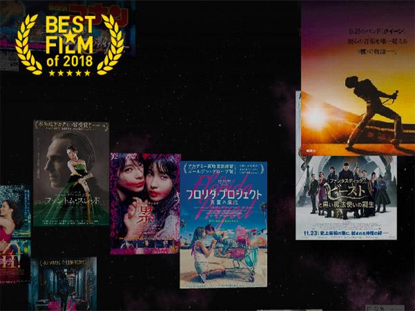 今年1番最高だった映画は何?アプリFilmarksの「BEST FILM of 2018」に投票してみよう!