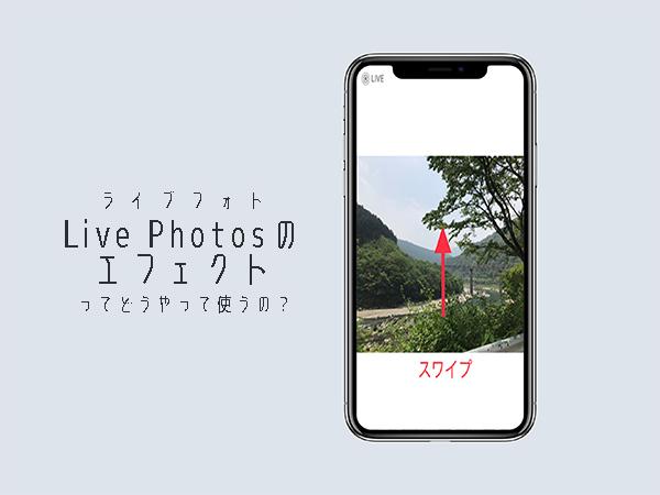 【iPhone Tips】ライブフォト使ってますか?ループエフェクトや編集機能を使いこなすと写真がもっとユニークに♡