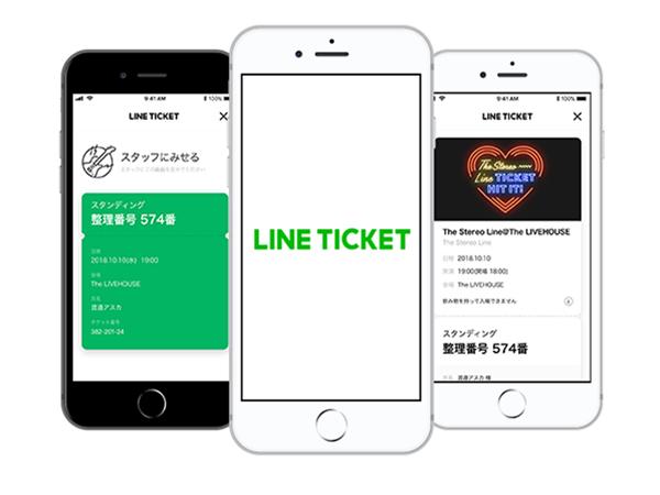 【LINE】忘れん坊さんもこれで安心♩チケット購入から入場までの全てがスマホで完結できるLINEチケットが便利すぎ!