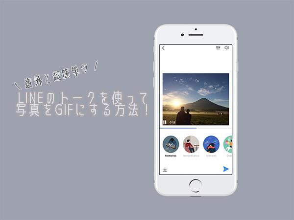 【LINE】思い出の写真をLINEで簡単編集!ひと手間加えて「GIF」や「スライドショー」にして送信する方法