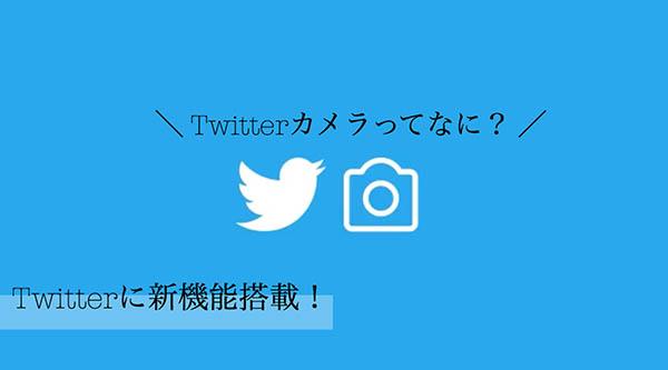 【Twitter】新機能「Twitterカメラ」が14日より順次追加!ワンステップでカメラ起動するから写真付きツイートがしやすく♡