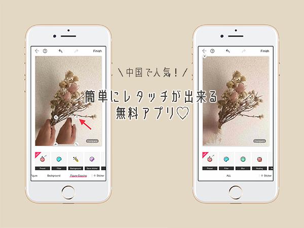 中国で人気の写真加工アプリ「Makaron(マカロン)」を使えば自動識別機能でレタッチも簡単にできちゃう♡