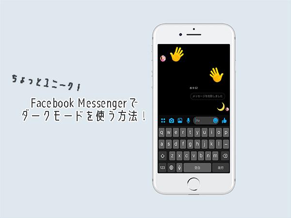 薄暗い場所でも快適にスマホを操作できる「ダークモード」がFacebook Messengerアプリでも利用可能に♪