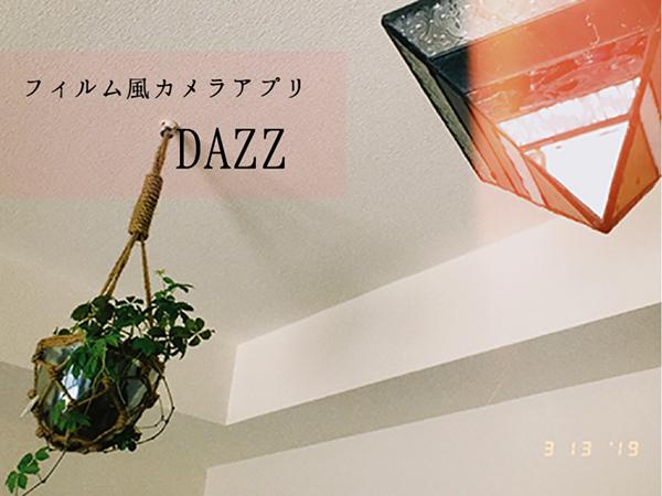 フィルム風アプリ「Dazz」なら本物のフィルムカメラで撮ったようなレトロかわいい写真が完成する♡