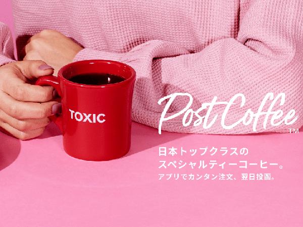 """コーヒー好きさんにおすすめ♡""""スペシャルティーコーヒー""""をアプリで注文できちゃうサービスを使えば毎朝が特別に!"""