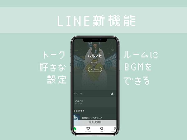 【LINE】トークルームで好きな音楽をBGMとして流せる「トークBGM」機能が新登場!