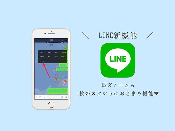 【LINE】思い通りのスクショが残せる「トークスクショ」機能が登場!長文トークも1枚のスクショに出来て便利すぎる