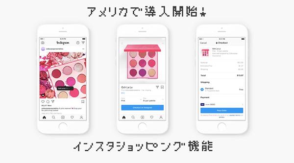 【Instagram】インスタ内でショッピングができるで新機能「チェックアウト」がアメリカでスタート!日本上陸が待ち遠しい♡