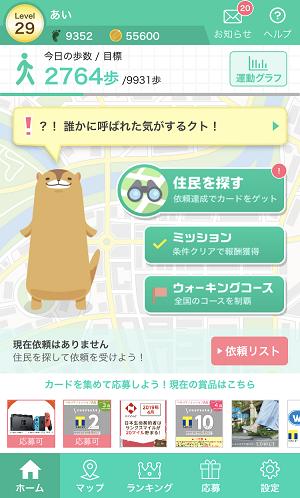 歩い て ポイント 貯める アプリ
