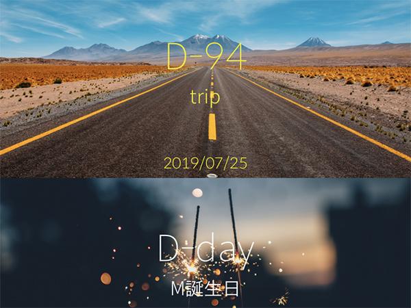 """忙しい毎日でも""""特別な日""""だけは忘れない。記念日の管理はカウントダウンアプリ「DAILY DAY」におまかせ♡"""