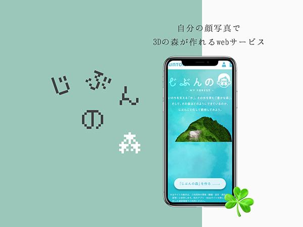 自分の顔写真で3Dの森が作れる。環境のことを学んで遊べるサントリーのキャンペーンサイト「じぶんの森」が面白い!