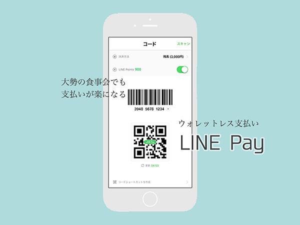 食後の割り勘計算から解放される!「LINE Payでわりかん」はもう使った?