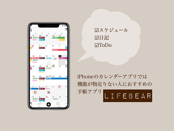 すきま時間も簡単に見つかる♡スケジュールも日記もToDoも簡単に管理できる人気の手帳アプリ「Lifebear」