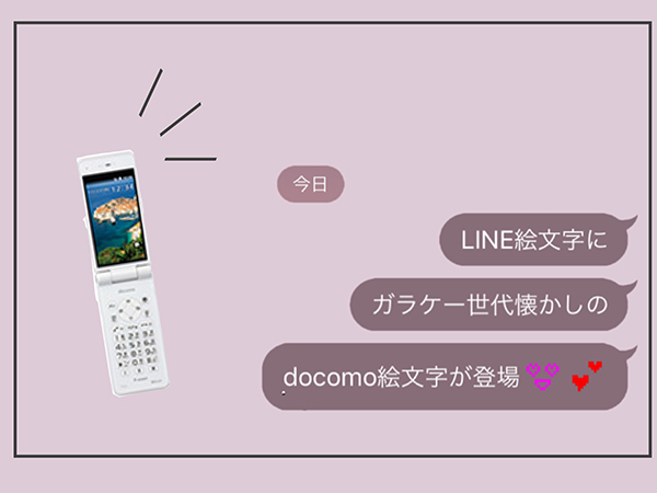 【LINE】ガラケー世代には懐かしすぎる…!あのdocomo絵文字がLINEに登場、レトロかわいいと話題沸騰中♡