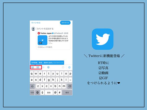 【Twitter】新しく写真や動画つきのコメントがリツイートできる新機能が登場♡