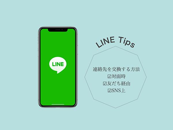 【最新版】LINEを交換したい!対面・友だち経由・SNS上 シーン別の交換方法♡