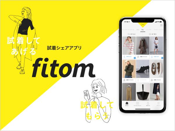 試着写真をシェアするアプリ「fitom」を使えばサイズ感が近い人の試着写真を参考にオンラインショッピングできて便利そう♩