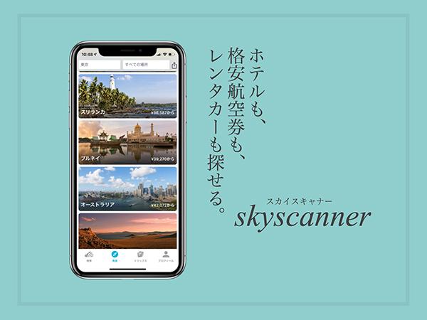 もう始まってる夏の旅行予約に!出来るだけ安価な航空券やホテルを探せるアプリ「Skyscanner」は旅行好き必携♡
