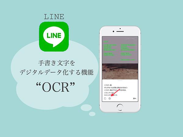 【LINE新機能】手書きの文章を手軽にデジタル化。画像の文字を読み取る機能「OCR」が便利そう♡