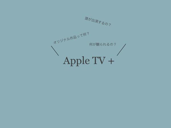 今秋スタートするAppleの動画ストリーミングサービス「Apple TV+」でどんな作品を見られるの?気になるオリジナル作品の詳細をご紹介♩