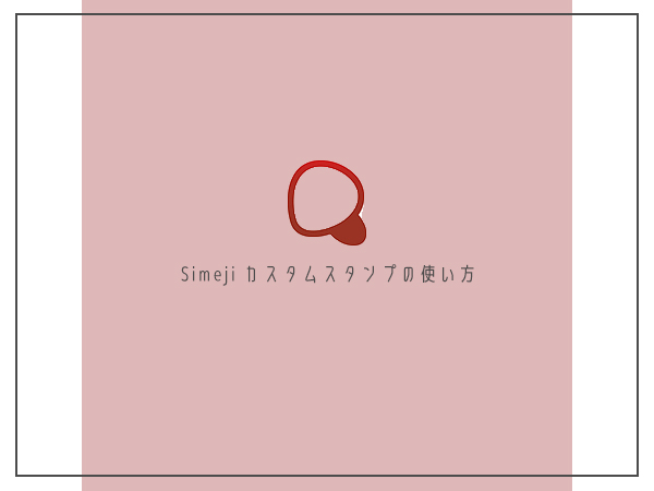 スタンプは自分で作る時代?キーボードアプリ「Simeji」からカスタムスタンプの新機能が登場!