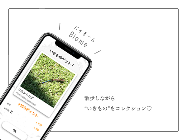 """""""いきもの""""を探して見つけてレベルアップせよ!いきものコレクションアプリ「Biome」で目指すは全種コンプリート♡"""