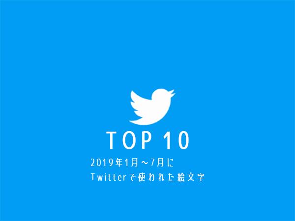 【Twitter】絵文字人気TOP10を発表!みんながTwitterでよく使っている「絵文字」ってどんなの?