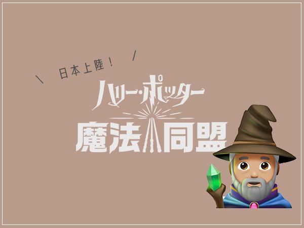 ついに日本でも解禁!ハリポタの世界観で遊べる位置情報ゲームアプリ「ハリーポッター:魔法同盟」がハマる面白さでした♩